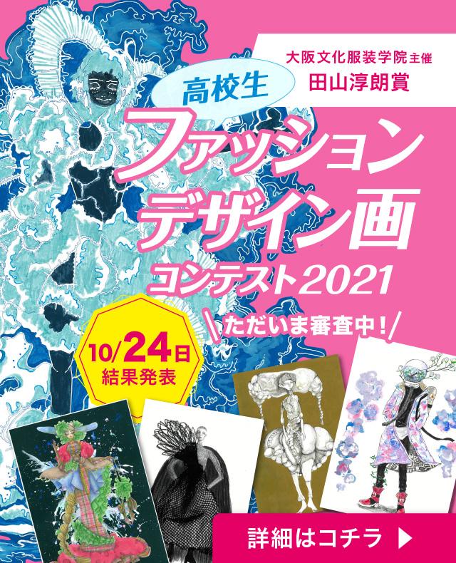 高校生ファッションデザイン画コンテスト