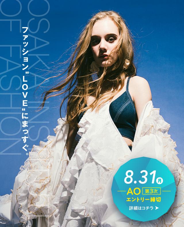 8/31(水)AO第3次エントリー受付締切!
