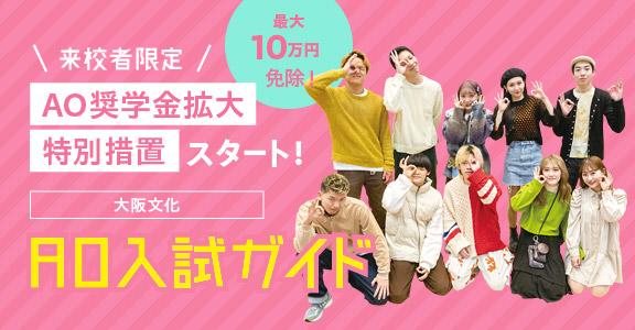 AO入試ガイド