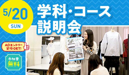 B:ブランドマネージメント学科 ショップ開発コース& ファッション・ビジネス学科説明会