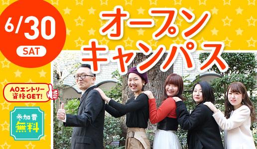 オープンキャンパス with AO入試説明会