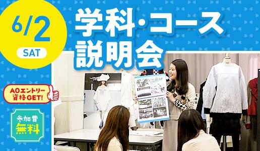 B:ブランドマネージメント学科 プロデューサーコース説明会