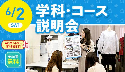 A:スーパー デザイナー学科説明会