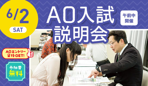 AO入試説明会(午前開催)