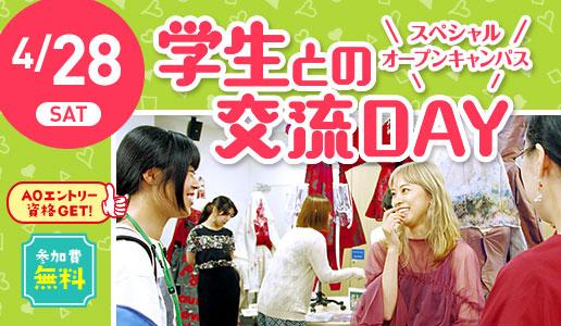 学生との交流Day(specialオープンキャンパス)