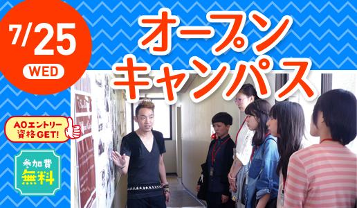 オープンキャンパス with AO入試説明会 07.25