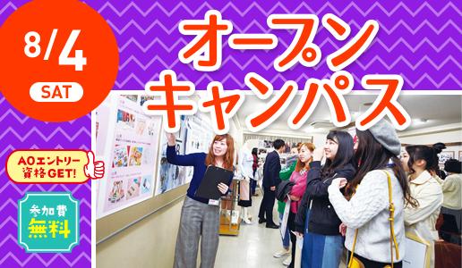 オープンキャンパス with AO入試説明会 08.04