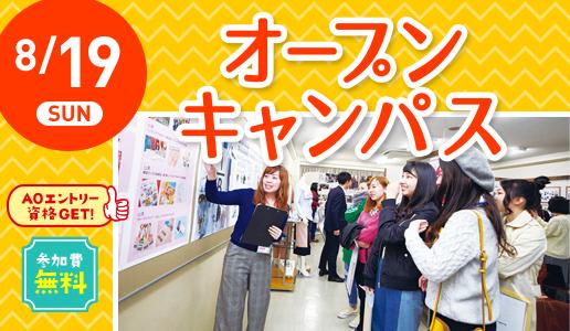 オープンキャンパス with AO入試説明会 08.19