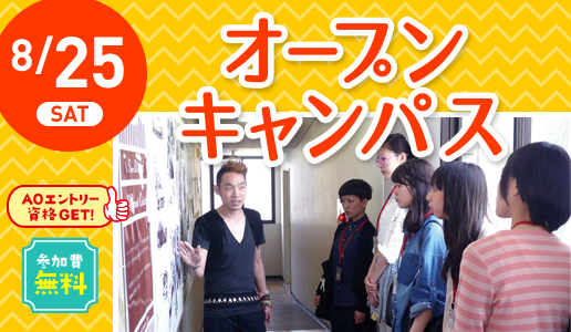 オープンキャンパス with AO入試説明会 08.25