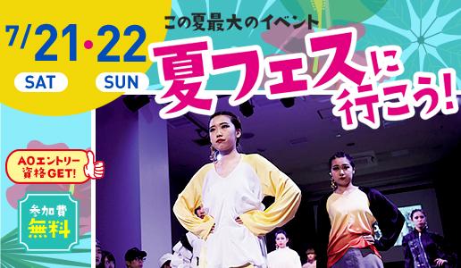 夏フェスに行こう「B:オープンキャンパス★コース」 07.22