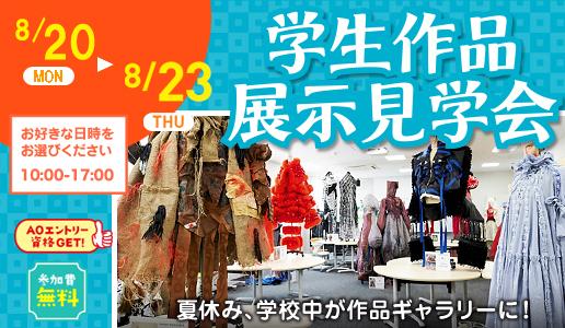 作品展示見学会(お好きな時間をお選びください)08.20-08.23