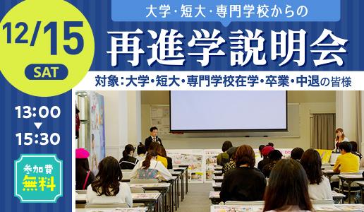 再進学説明会 ~大学・短大・専門学校からの再進学~ 12.15
