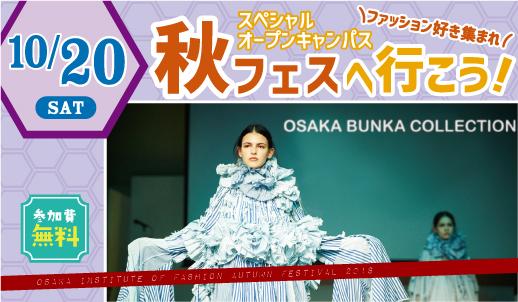 大阪文化の秋フェスに行こう♪「A:ショー1st+オープンキャンパス☆コース」 10.20