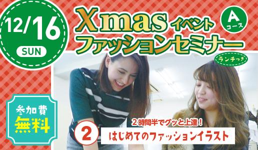 Xmasイベント☆ A:②ファッションセミナー はじめてのファッションイラストコース 12.16