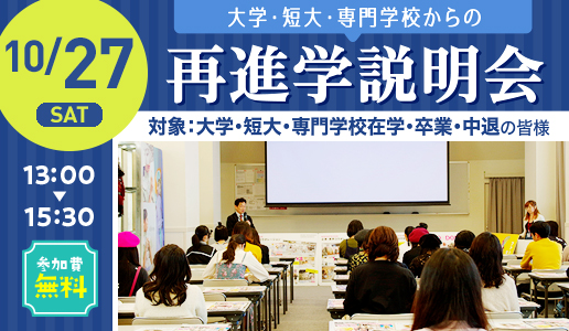 再進学説明会 ~大学・短大・専門学校からの再進学~ 10.27