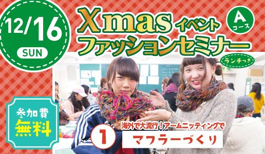 Xmasイベント☆ A:①ファッションセミナー マフラーづくりコース 12.16