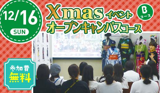 Xmasイベント☆ B:オープンキャンパスコース 12.16