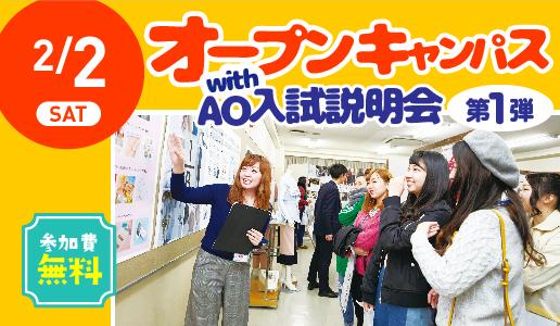 オープンキャンパス with AO入試説明会 第1弾 ~19.02.02~