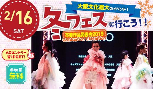 大阪文化最大のイベント! 冬フェス「卒業作品発表会」(2日目・メインDay) 19.02.16