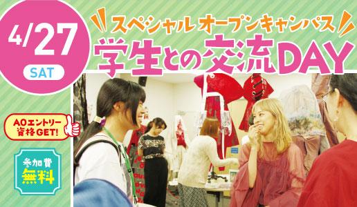 スペシャルオープンキャンパス 学生との交流Day 19.04.27