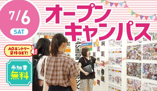オープンキャンパス with AO入試説明会 19.07.06