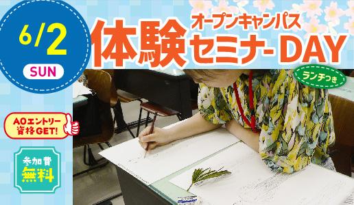 A:大阪文化独自のデザイン発想法を体験 19.06.02