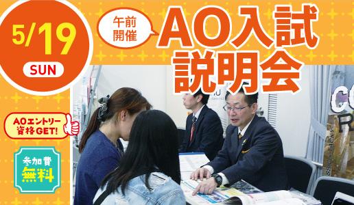 AO入試説明会のみ(午前開催)19.05.19