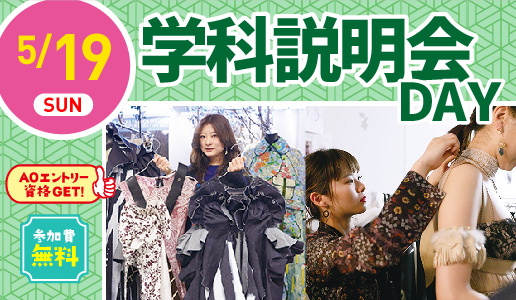 B:ブランドマネージメント学科 ショップ開発コース& ファッション・ビジネス学科説明会 19.05.19