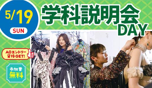 A:スーパー デザイナー学科&ファッション・クリエイター学科クリエイティブデザイナーコース説明会 19.05.19