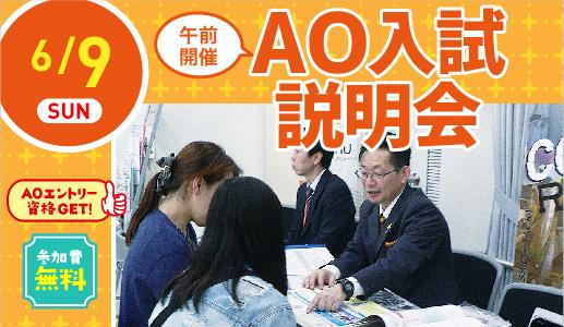 AO入試説明会のみ(午前開催)19.06.09