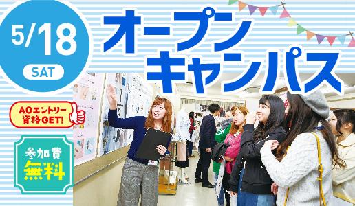 オープンキャンパス with AO入試説明会 19.05.18