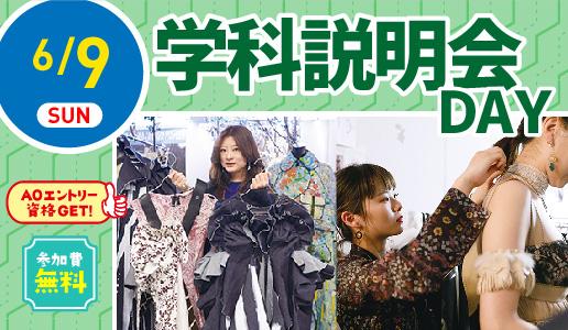 A:ファッション・ クリエイター学科説明会19.06.09