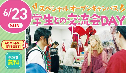 スペシャルオープンキャンパス 学生との交流Day 19.06.23