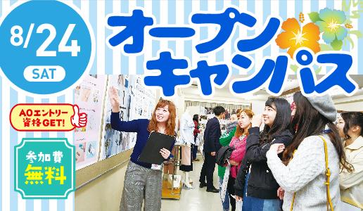 オープンキャンパス with AO入試説明会 19.08.24