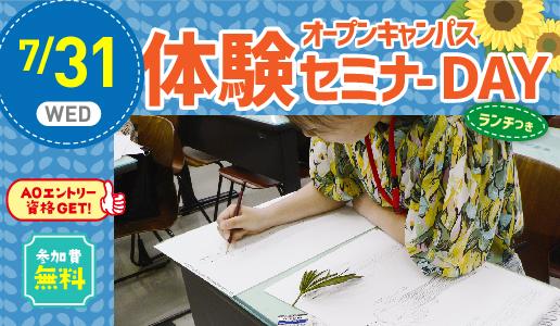 A:デザイン発想法を体験 19.07.31
