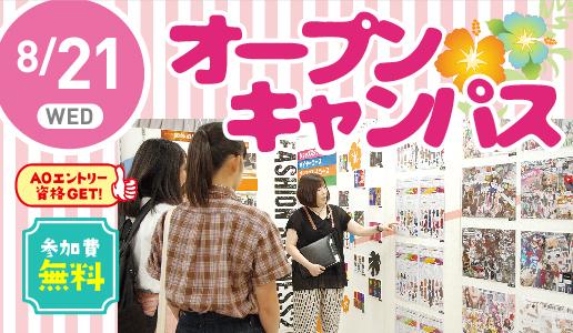 オープンキャンパス with AO入試説明会 19.08.21