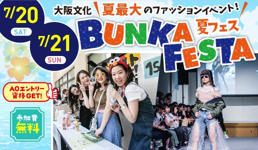 BUNKA FESTA に行こう AMコース(学校説明なし) 19.07.21