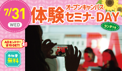 B:インスタ映えする写真を撮ろう☆ 19.07.31