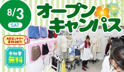 オープンキャンパス with AO入試説明会 19.08.03