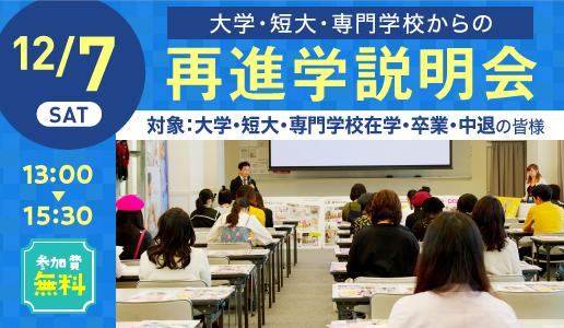 再進学説明会 ~大学・短大・専門学校からの再進学~ 19.12.07