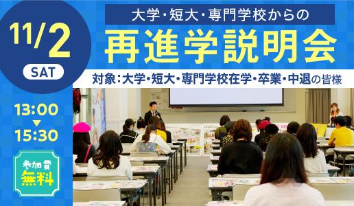 再進学説明会 ~大学・短大・専門学校からの再進学~ 19.11.02