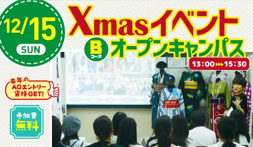 Xmasイベント☆オープンキャンパス 19.12.15