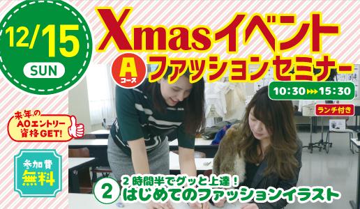 Xmasイベント☆ A:②ファッションセミナー はじめてのファッションイラストコース 19.12.15