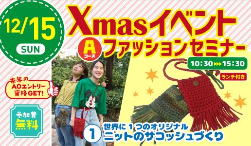 Xmasイベント☆ A:①ファッションセミナー ニットのサコッシュづくりコース 19.12.15