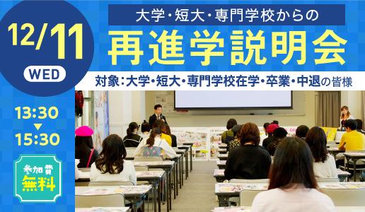 再進学説明会 ~大学・短大・専門学校からの再進学~ 19.12.11