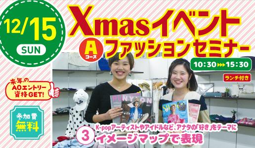 Xmasイベント☆ A:③ファッションセミナー イメージマップで表現コース 19.12.15