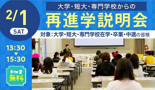 再進学説明会 ~大学・短大・専門学校からの再進学~ 20.02.01