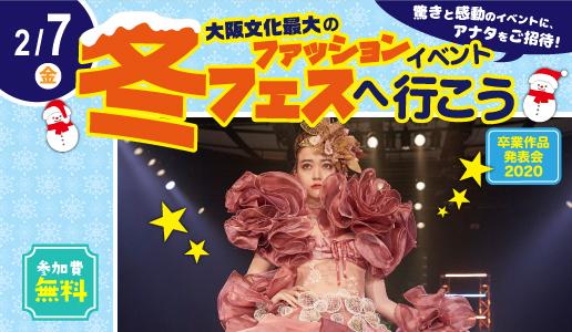 大阪文化最大のイベント! 冬フェス「卒業作品発表会」(1日目) 20.02.07