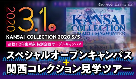 スペシャルオープンキャンパス+関西コレクション見学ツアー【高1・2限定】20.03.01