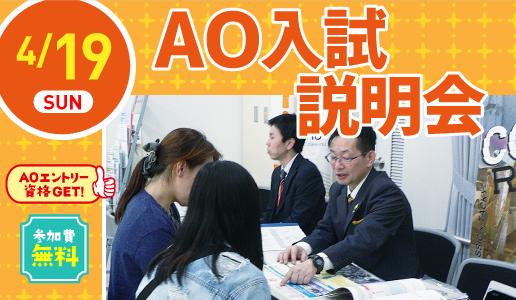 AO入試説明会のみ 20.04.19